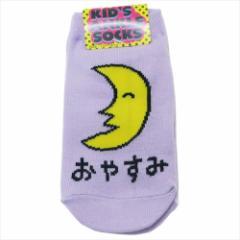 おやすみさん 子供用靴下 キッズソックス お絵描きシリーズ 13〜18cm おもしろZAKKA グッズ メール便可