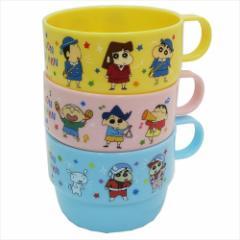 クレヨンしんちゃん プラカップ スタッキングカップ 3Pセット フレンズ 新生活準備 アニメキャラクター グッズ