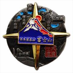 日本百名山 ピンバッジ 回転ピンズ ダイヤモンド富士 コレクションケース入り 登山 グッズ