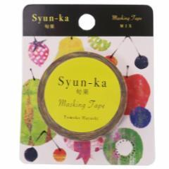 マスキングテープ Tomoko Hayashi 15mm マステ 旬果 ミックス 15mm×10メートル 手帳デコ グッズ メール便可