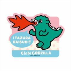 ちびゴジラ ステッカー ダイカットステッカー 2 GODZILLA デコシール キャラクター グッズ メール便可