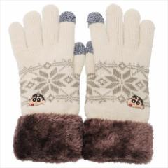 クレヨンしんちゃん 手袋 ワンポイント刺繍 スマホ対応手袋 しんのすけ 防寒対策 アニメキャラクター グッズ