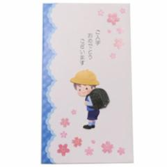 ご入学 お祝い のし袋 多当折 御祝儀袋 小学生 男の子用 熨斗袋 金封 ハンドメイド グッズ メール便可