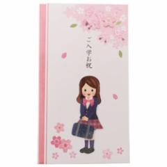 ご入学 お祝い のし袋 多当折 御祝儀袋 高校生 女子用 熨斗袋 金封 ハンドメイド グッズ メール便可