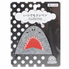 ぽんめのこ ワッペン 縫い付け パッチ サメの顔 手芸用品 フェルト作家 グッズ メール便可