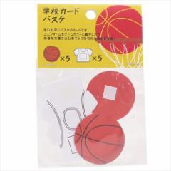 バスケットボール部 学校色紙用カード メッセージカード10枚セット おもしろ雑貨グッズ メール便可
