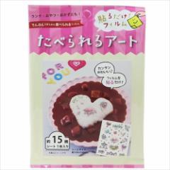 ポップ キャラ弁雑貨 たべられるアート バレンタイン かわいい おもしろZAKKA グッズ メール便可