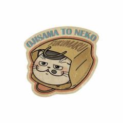 おじさまと猫 ステッカー トラベルステッカー 袋ふくまる デコシール キャラクター グッズ メール便可