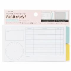 Piri-it study ピリット 手帳アクセ プランナー付箋 グリーン 2柄各13枚 事務用品 グッズ メール便可