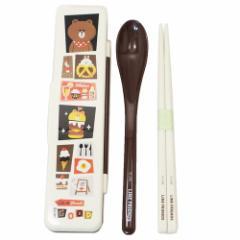 ラインフレンズ カトラリーセット 食洗機対応 スライド式 コンビセット ブラウン LINE 18cmお箸+18cmスプーン メール便可