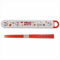 ハローキティ おはしセット 食洗機対応お箸&スライドはしケース クッキー サンリオ 16.5cm キャラクター グッズ メール便可