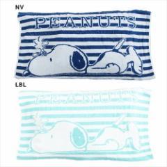 スヌーピー 大人用枕カバー のびのびピローケース 寝そべりボーダー ピーナッツ 50×63cmまでの枕に対応 キャラクター グッズ