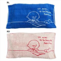 スヌーピー 大人用枕カバー のびのびピローケース STUDY ピーナッツ 50×63cmまでの枕に対応 キャラクター グッズ