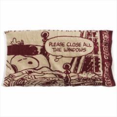スヌーピー 大人用枕カバー のびのびピローケース おやすみSNOOPY RD ピーナッツ 50×63cmまでの枕に対応 キャラクター グッズ