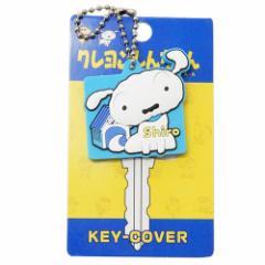 クレヨンしんちゃん キーカバー ラバー キーキャップ シロ 鍵カバー アニメキャラクター グッズ メール便可