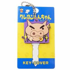 クレヨンしんちゃん キーカバー ラバー キーキャップ ぶりぶりざえもん 鍵カバー アニメキャラクター グッズ メール便可
