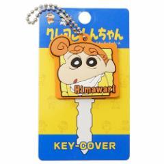 クレヨンしんちゃん キーカバー ラバー キーキャップ ひまわり 鍵カバー アニメキャラクター グッズ メール便可