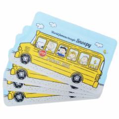 スヌーピー 自立保存袋 バス型 スタンド ジッパーバッグ M 4枚セット スクールバス ピーナッツ 22×13.2×5cm メール便可
