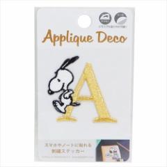 スヌーピー ステッカー 刺繍 ステッカー A ピーナッツ アップリケ シール キャラクター グッズ メール便可