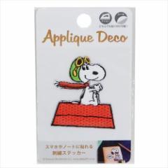 スヌーピー ステッカー 刺繍 ステッカー フライングエース ピーナッツ アップリケ シール キャラクター グッズ メール便可