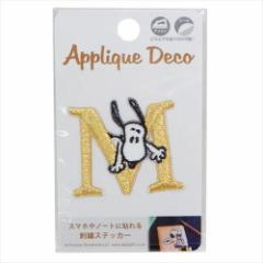 スヌーピー ステッカー 刺繍 ステッカー M ピーナッツ アップリケ シール キャラクター グッズ メール便可