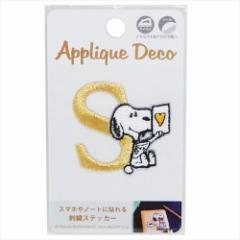 スヌーピー ステッカー 刺繍 ステッカー S ピーナッツ アップリケ シール キャラクター グッズ メール便可