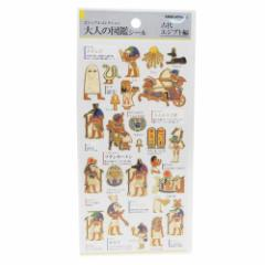 新入学 文具 シールシート 大人の図鑑シール 古代エジプト 手帳デコ おもしろ雑貨 グッズ メール便可
