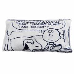 スヌーピー 大人用 枕カバー のびのびピローケース ベッドで読書 ピーナッツ 新生活雑貨 キャラクター グッズ