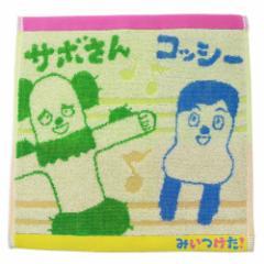 みいつけた ミニタオル ハンカチタオル ミュージックハッピー NHK 25×25cm キャラクター グッズ メール便可