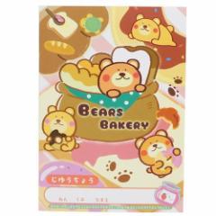 自由帳 BEARS BAKERY B5 白無地ノート まちがい探しシリーズ 新学期準備雑貨 文具 グッズ メール便可