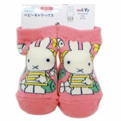 ミッフィー ベビー ソックス 新生児はじめての靴下 おさかないっぱい ディックブルーナ 7〜10cm 絵本キャラクター グッズ