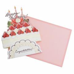 グリーティング カード メッセージカード バースデーケーキ ポップアップカード ストロベリー 誕生日祝い お祝い グッズ メール便可