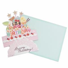 グリーティング カード メッセージカード バースデーケーキ ポップアップカード フルーツミックス 誕生日祝い お祝い グッズ メール便可