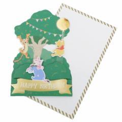 くまのプーさん グリーティング カード ポップアップ バースデーカード ディズニー 誕生日祝い キャラクター グッズ メール便可
