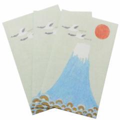 ぽち袋 いわぶちさちこ お年玉袋 3枚セット 富士山 縁起物 金封 和雑貨 グッズ メール便可
