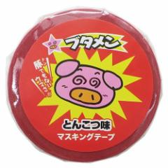 ブタメン マスキングテープ 15mm マステ とんこつ味 おやつマーケット 新学期準備雑貨 キャラクター グッズ メール便可