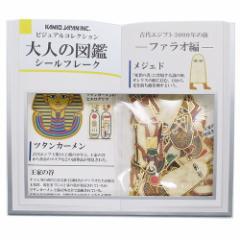 大人の図鑑 ミニ ステッカー シールフレーク ファラオ ビジュアルコレクション デコレーション グッズ メール便可