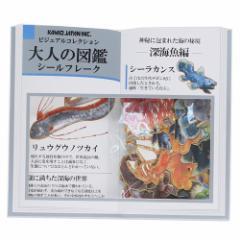 大人の図鑑 ミニ ステッカー シールフレーク 深海魚 ビジュアルコレクション デコレーション グッズ メール便可