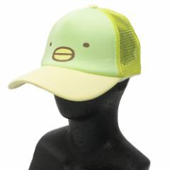 すみっコぐらし 野球帽子 なりきり メッシュ キャップ ぺんぎん? サンエックス 男女兼用 キャラクター グッズ