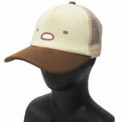 すみっコぐらし 野球帽子 なりきり メッシュ キャップ とんかつ サンエックス 男女兼用 キャラクター グッズ
