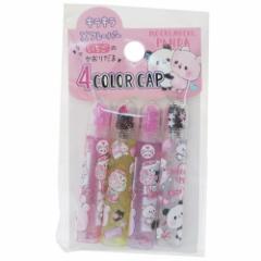 もちもちぱんだ 鉛筆キャップ 香り玉付き 4カラー えんぴつカバー 4本セット カラーテーマ ピンク 新学期準備雑貨 メール便可