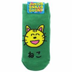 ねこさん 子供用 靴下 ジュニア アンクル ソックス 18〜22cm かわいい グッズ メール便可