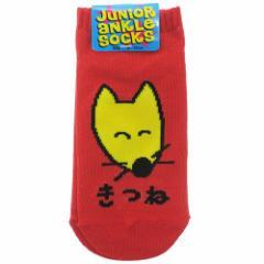 きつねさん 子供用 靴下 ジュニア アンクル ソックス 18〜22cm かわいい グッズ メール便可