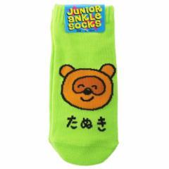 たぬきさん 子供用 靴下 ジュニア アンクル ソックス 18〜22cm かわいい グッズ メール便可