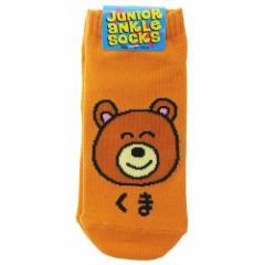 くまさん 子供用 靴下 ジュニア アンクル ソックス 18〜22cm かわいい グッズ メール便可