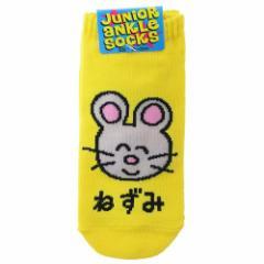 ねずみさん 子供用 靴下 ジュニア アンクル ソックス 18〜22cm かわいい グッズ メール便可