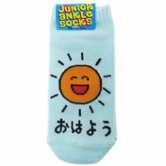 おはようさん 子供用 靴下 ジュニア アンクル ソックス 18〜22cm かわいい グッズ メール便可