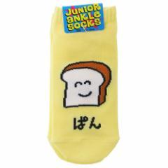 ぱんさん 子供用 靴下 ジュニア アンクル ソックス 18〜22cm かわいい グッズ メール便可