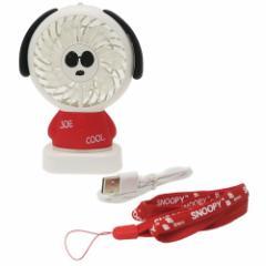 スヌーピー 携帯用 扇風機 ネックストラップ付 ハンディファン レッド ピーナッツ USB充電 キャラクター グッズ