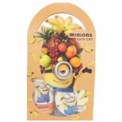ミニオンズ バスギフトセット バスジェル & ボディクリーム & バススポンジセット ファンタスティックフルーツの香り